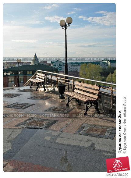 Одинокие скамейки, фото № 80290, снято 8 июня 2007 г. (c) Круглов Олег / Фотобанк Лори