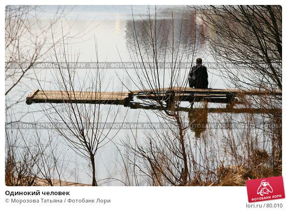 Одинокий человек, фото № 80010, снято 1 апреля 2007 г. (c) Морозова Татьяна / Фотобанк Лори