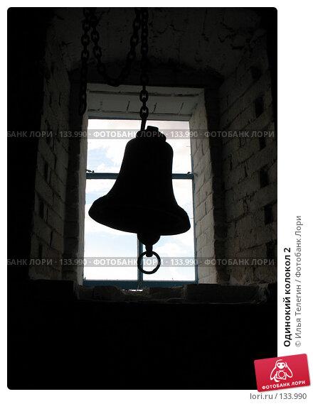 Купить «Одинокий колокол 2», фото № 133990, снято 29 сентября 2007 г. (c) Илья Телегин / Фотобанк Лори