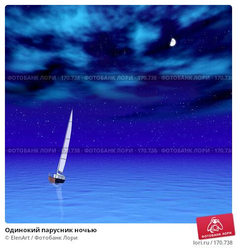 Одинокий парусник ночью, иллюстрация № 170738 (c) ElenArt / Фотобанк Лори