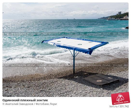 Одинокий пляжный зонтик, фото № 331742, снято 13 сентября 2007 г. (c) Анатолий Заводсков / Фотобанк Лори