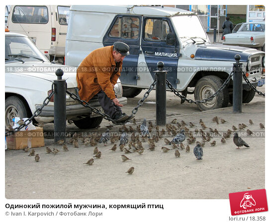 Одинокий пожилой мужчина, кормящий птиц, фото № 18358, снято 17 сентября 2006 г. (c) Ivan I. Karpovich / Фотобанк Лори