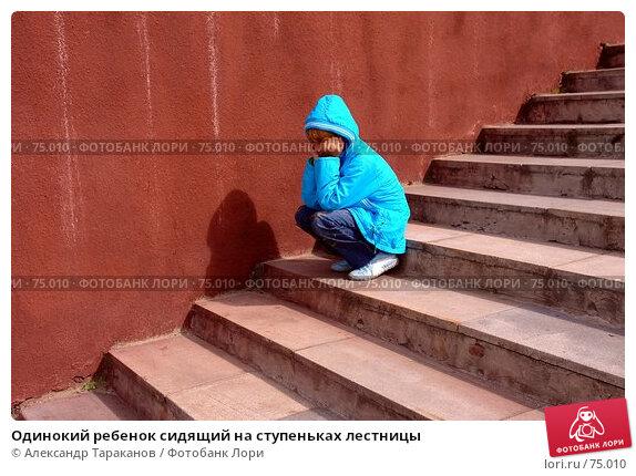 Одинокий ребенок сидящий на ступеньках лестницы, фото № 75010, снято 18 августа 2017 г. (c) Александр Тараканов / Фотобанк Лори