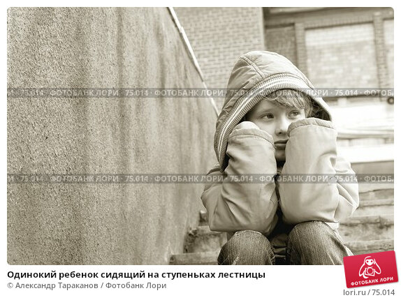 Купить «Одинокий ребенок сидящий на ступеньках лестницы», фото № 75014, снято 23 марта 2018 г. (c) Александр Тараканов / Фотобанк Лори