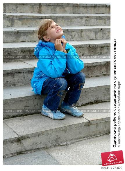 Одинокий ребенок сидящий на ступеньках лестницы, фото № 75022, снято 22 октября 2016 г. (c) Александр Тараканов / Фотобанк Лори