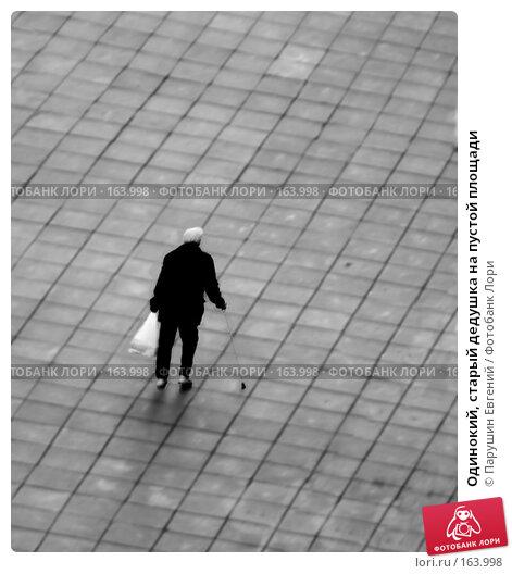 Одинокий, старый дедушка на пустой площади, фото № 163998, снято 26 марта 2017 г. (c) Парушин Евгений / Фотобанк Лори
