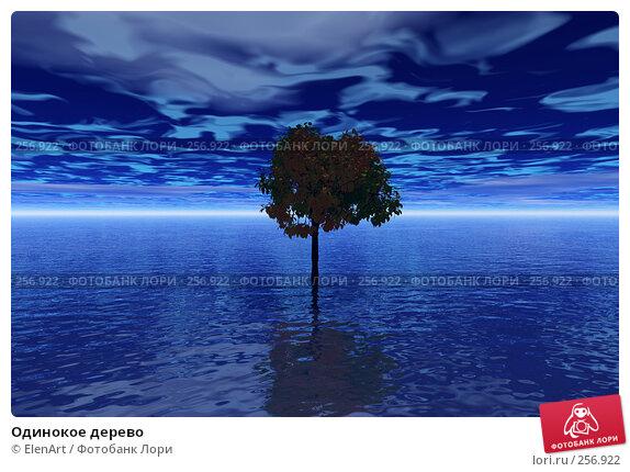 Одинокое дерево, иллюстрация № 256922 (c) ElenArt / Фотобанк Лори