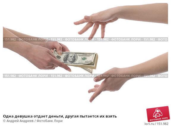 Одна девушка отдает деньги, другая пытается их взять, фото № 151982, снято 2 мая 2007 г. (c) Андрей Андреев / Фотобанк Лори