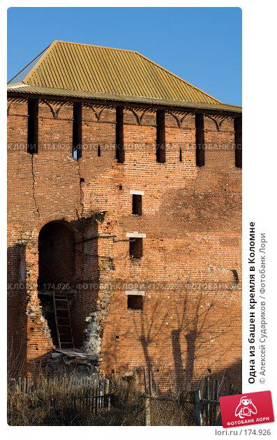 Купить «Одна из башен кремля в Коломне», фото № 174926, снято 13 января 2008 г. (c) Алексей Судариков / Фотобанк Лори