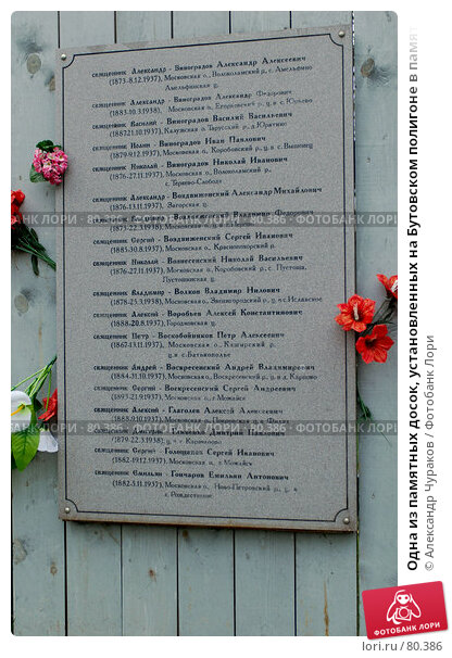 Купить «Одна из памятных досок, установленных на Бутовском полигоне в память о расстрелянных здесь священнослужителях», фото № 80386, снято 21 октября 2006 г. (c) Александр Чураков / Фотобанк Лори