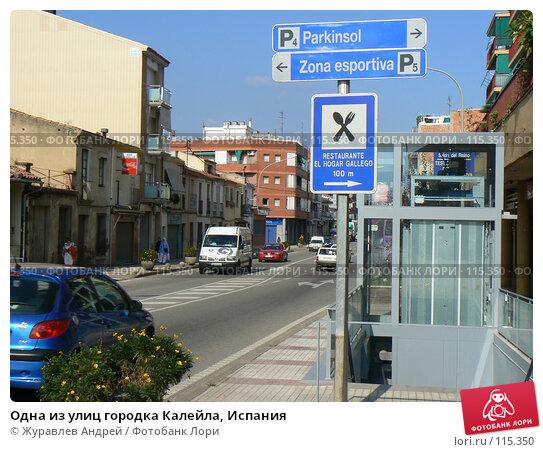 Одна из улиц городка Калейла, Испания, эксклюзивное фото № 115350, снято 20 сентября 2006 г. (c) Журавлев Андрей / Фотобанк Лори