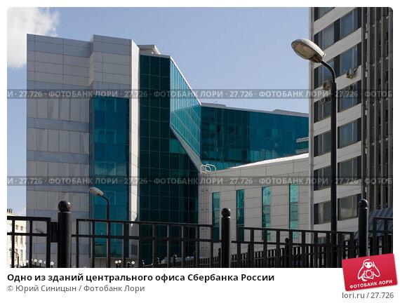 Одно из зданий центрального офиса Сбербанка России, фото № 27726, снято 25 марта 2007 г. (c) Юрий Синицын / Фотобанк Лори