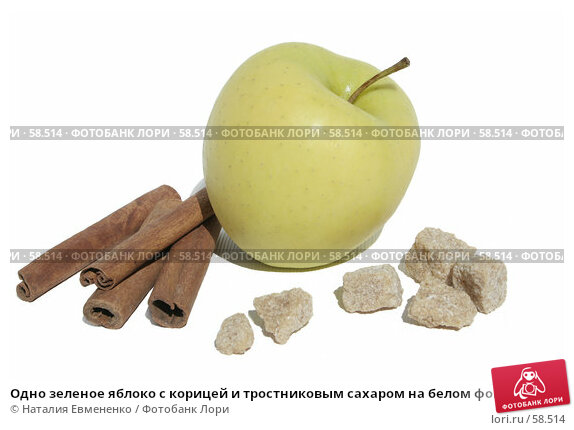 Одно зеленое яблоко с корицей и тростниковым сахаром на белом фоне, фото № 58514, снято 3 июля 2007 г. (c) Наталия Евмененко / Фотобанк Лори