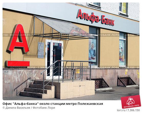 Банк Сосьете Женераль Восток BSGV  адреса отделения в Москве