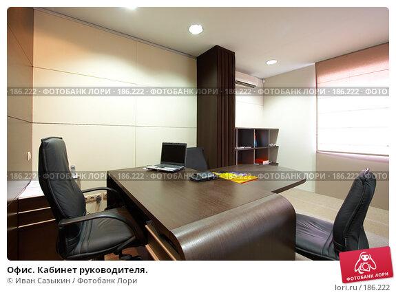 Офис. Кабинет руководителя., фото № 186222, снято 31 августа 2007 г. (c) Иван Сазыкин / Фотобанк Лори