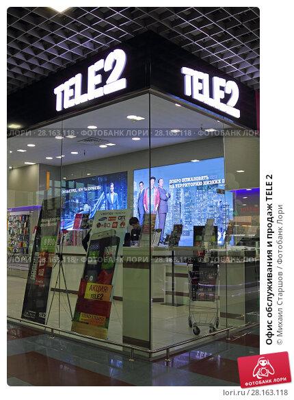 Купить «Офис обслуживания и продаж TELE 2», фото № 28163118, снято 13 марта 2018 г. (c) Михаил Старшов / Фотобанк Лори