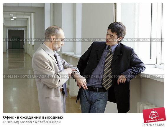 Купить «Офис - в ожидании выходных», фото № 64886, снято 19 апреля 2018 г. (c) Леонид Козлов / Фотобанк Лори