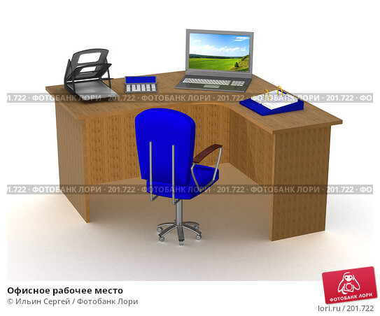 Офисное рабочее место, иллюстрация № 201722 (c) Ильин Сергей / Фотобанк Лори