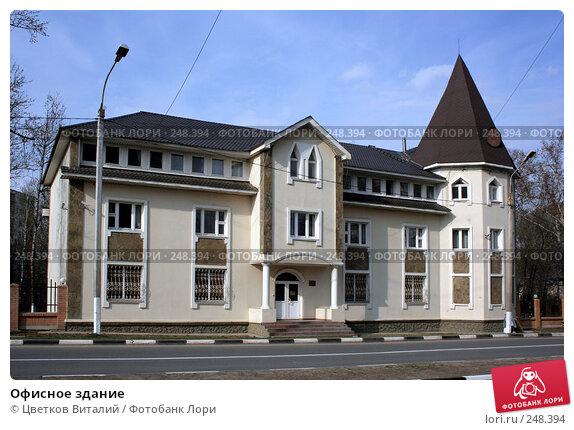 Купить «Офисное здание», фото № 248394, снято 11 апреля 2008 г. (c) Цветков Виталий / Фотобанк Лори