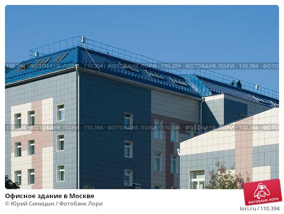 Офисное здание в Москве, фото № 110394, снято 26 сентября 2007 г. (c) Юрий Синицын / Фотобанк Лори