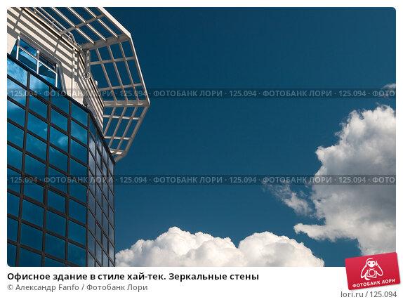 Купить «Офисное здание в стиле хай-тек. Зеркальные стены», фото № 125094, снято 21 ноября 2017 г. (c) Александр Fanfo / Фотобанк Лори