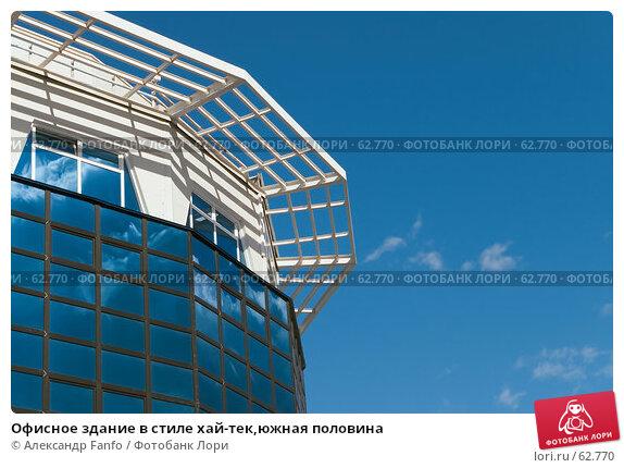 Офисное здание в стиле хай-тек,южная половина, фото № 62770, снято 21 мая 2007 г. (c) Александр Fanfo / Фотобанк Лори