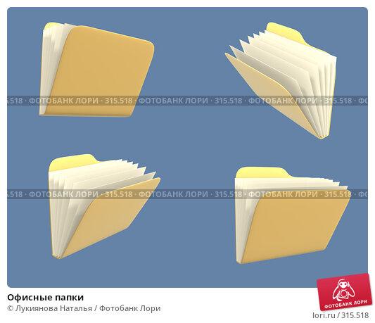 Офисные папки, иллюстрация № 315518 (c) Лукиянова Наталья / Фотобанк Лори