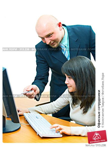 Офисные сотрудники, фото № 313238, снято 22 мая 2008 г. (c) Константин Тавров / Фотобанк Лори
