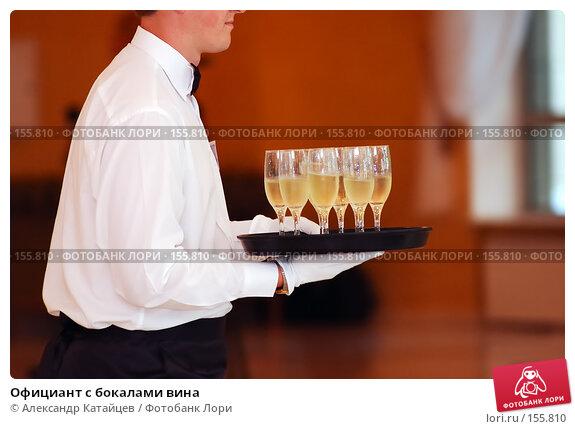Официант с бокалами вина, фото № 155810, снято 6 июля 2007 г. (c) Александр Катайцев / Фотобанк Лори