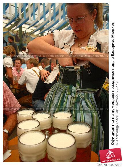 Купить «Официантка на немецком празднике пива в Баварии. Мюнхен», фото № 102546, снято 23 апреля 2018 г. (c) Александр Телеснюк / Фотобанк Лори