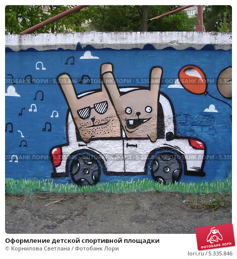 Купить «Оформление детской спортивной площадки», фото № 5335846, снято 8 сентября 2011 г. (c) Корнилова Светлана / Фотобанк Лори