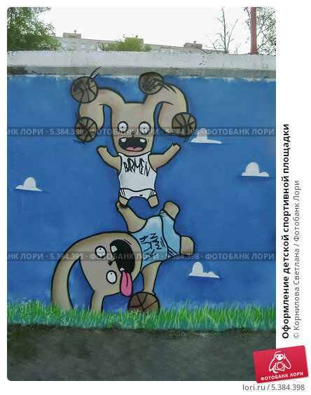 Купить «Оформление детской спортивной площадки», фото № 5384398, снято 8 сентября 2011 г. (c) Корнилова Светлана / Фотобанк Лори