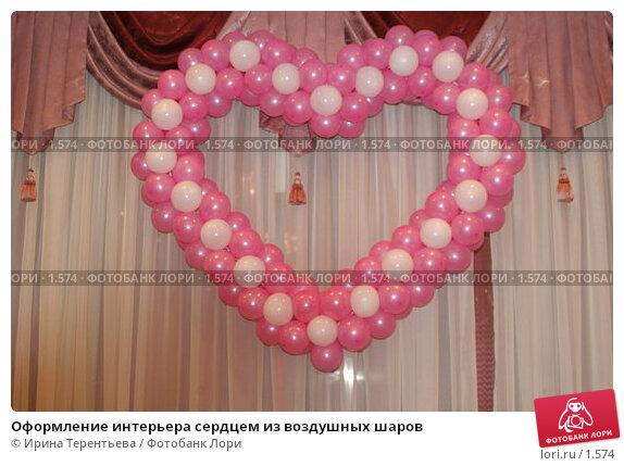 Оформление интерьера сердцем из воздушных шаров, эксклюзивное фото № 1574, снято 14 октября 2005 г. (c) Ирина Терентьева / Фотобанк Лори