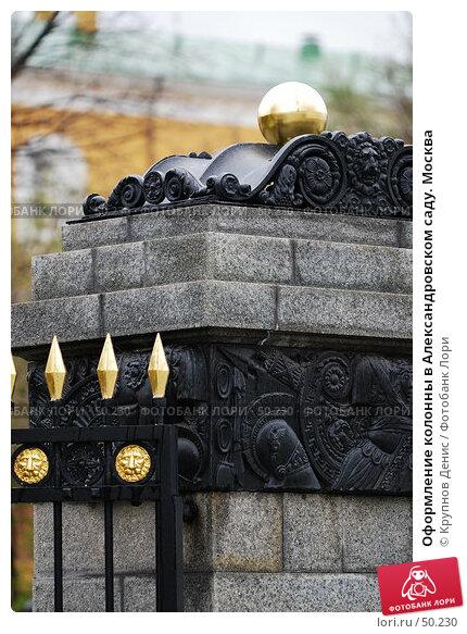Оформление колонны в Александровском саду. Москва, фото № 50230, снято 23 марта 2007 г. (c) Крупнов Денис / Фотобанк Лори