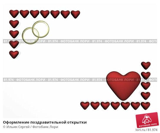 Оформление поздравительной открытки, иллюстрация № 81974 (c) Ильин Сергей / Фотобанк Лори