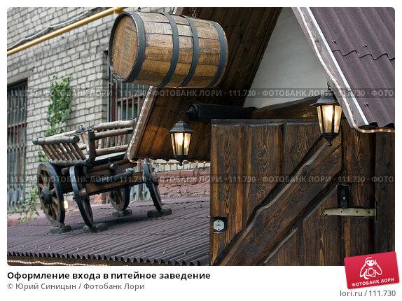 Оформление входа в питейное заведение, фото № 111730, снято 22 октября 2007 г. (c) Юрий Синицын / Фотобанк Лори