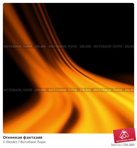 Купить «Огненная фантазия», иллюстрация № 256806 (c) ElenArt / Фотобанк Лори