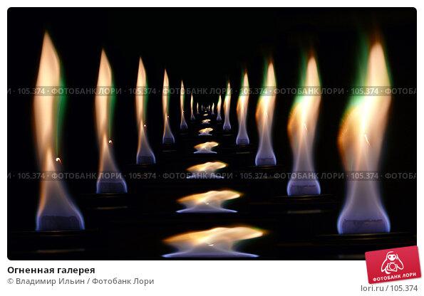 Огненная галерея, фото № 105374, снято 27 октября 2007 г. (c) Владимир Ильин / Фотобанк Лори