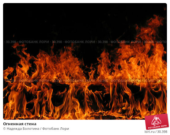 Огненная стена, фото № 30398, снято 21 мая 2006 г. (c) Надежда Болотина / Фотобанк Лори