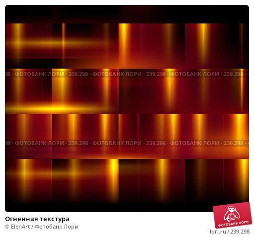 Огненная текстура, иллюстрация № 239298 (c) ElenArt / Фотобанк Лори