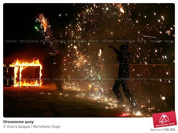 Огненное шоу, фото № 108958, снято 13 августа 2007 г. (c) Ольга Шаран / Фотобанк Лори