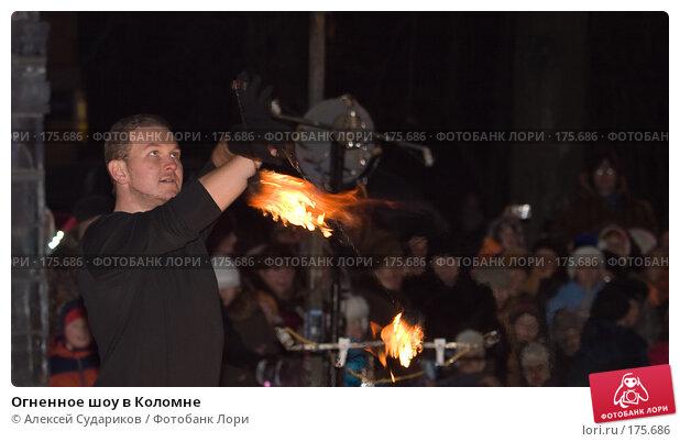 Купить «Огненное шоу в Коломне», фото № 175686, снято 13 января 2008 г. (c) Алексей Судариков / Фотобанк Лори