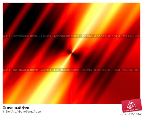 Огненный фон, иллюстрация № 256914 (c) ElenArt / Фотобанк Лори