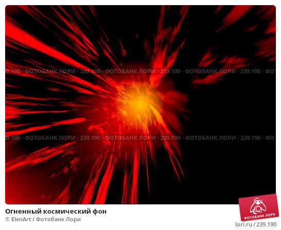 Огненный космический фон, иллюстрация № 239190 (c) ElenArt / Фотобанк Лори