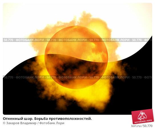 Огненный шар. Борьба противоположностей., иллюстрация № 50770 (c) Захаров Владимир / Фотобанк Лори