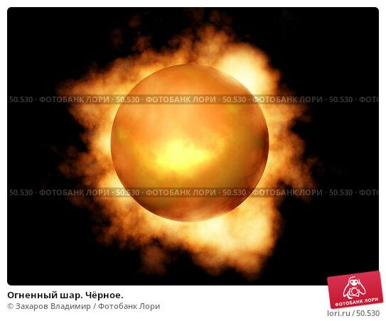 Огненный шар. Чёрное., иллюстрация № 50530 (c) Захаров Владимир / Фотобанк Лори