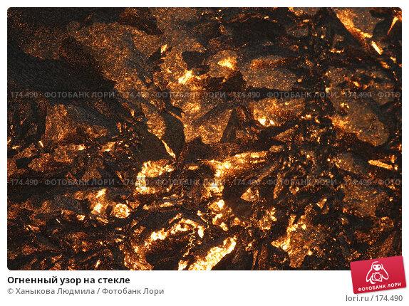 Огненный узор на стекле, фото № 174490, снято 3 января 2008 г. (c) Ханыкова Людмила / Фотобанк Лори