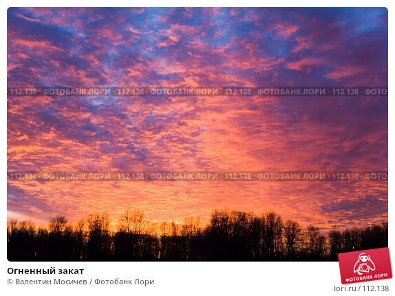 Огненный закат, фото № 112138, снято 11 декабря 2006 г. (c) Валентин Мосичев / Фотобанк Лори