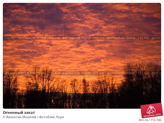 Купить «Огненный закат», фото № 112142, снято 11 декабря 2006 г. (c) Валентин Мосичев / Фотобанк Лори
