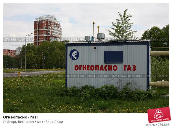 Огнеопасно - газ!, фото № 279866, снято 10 мая 2008 г. (c) Игорь Веснинов / Фотобанк Лори